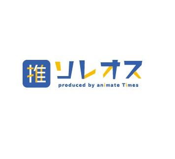 古事記project×ソレオスのクラファンプロジェクト!一緒にドラマCDを作れる応援型クラファンが開始!