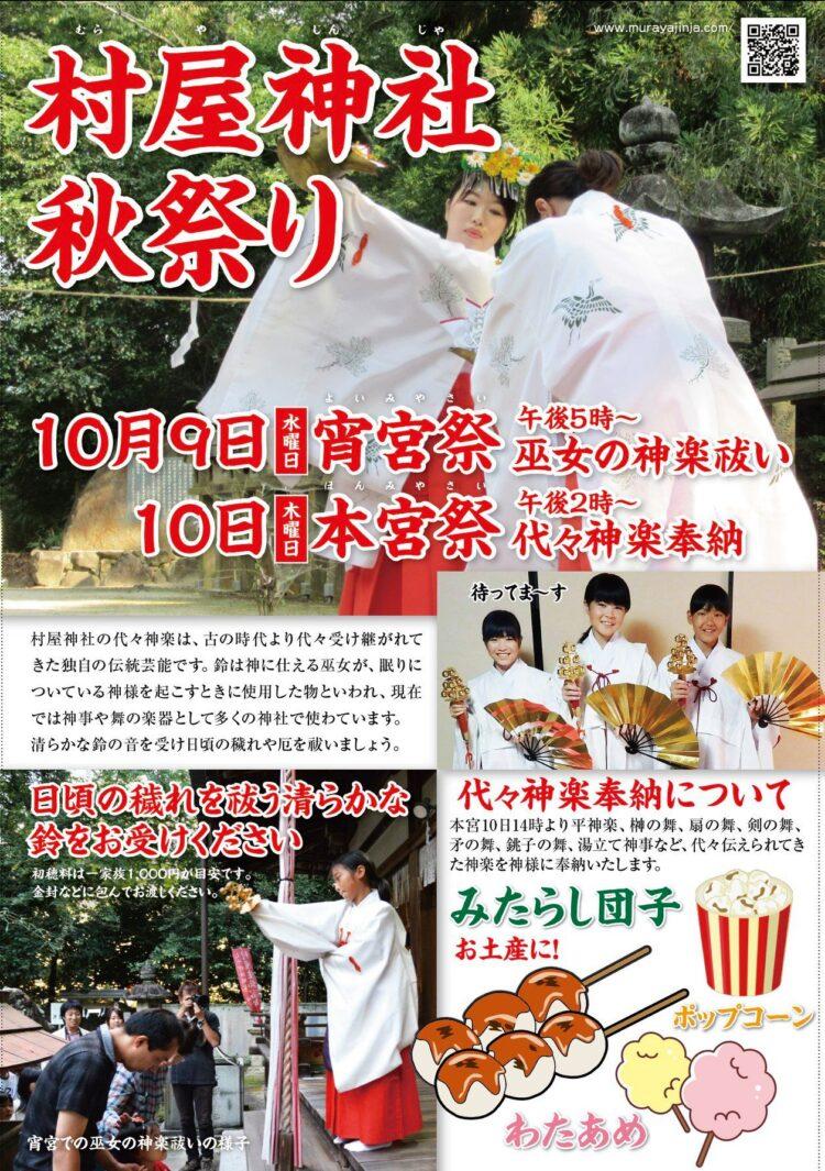 10/9・10  村屋神社例大祭・宵宮(奈良県田原本町)