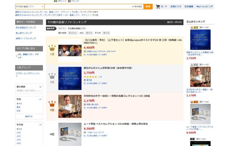 yahooショッピングの「その他のCD」カテゴリーでデイリー1位!!!