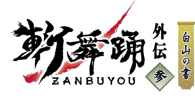 新作ドラマCD「斬舞踊外伝~白山の書~」情報!!